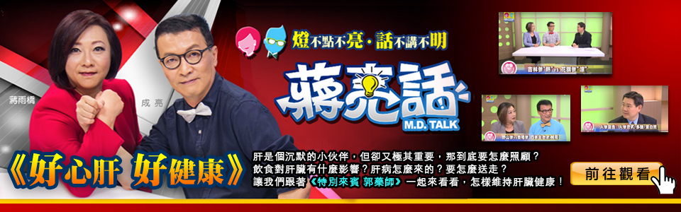 TalkShow_LiverHealth
