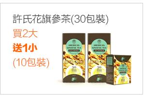 Ginseng tea 花旗參茶30包裝長方盒 (旅行包裝
