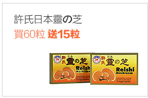 Japaness Reishi Mushroom 許氏日本靈芝