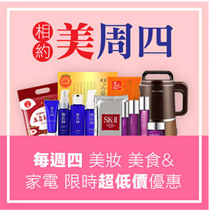 Beauty Skin Care Sale 美妝美食